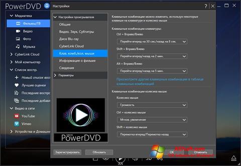 لقطة شاشة PowerDVD لنظام التشغيل Windows 7
