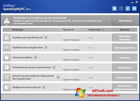 لقطة شاشة SpeedUpMyPC لنظام التشغيل Windows 7