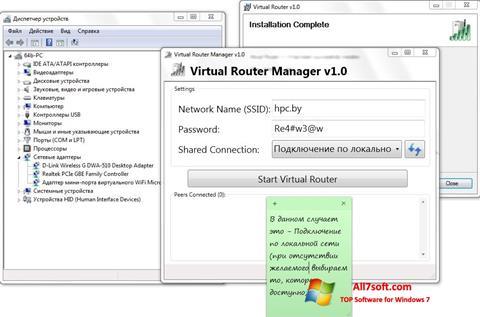 لقطة شاشة Virtual Router Manager لنظام التشغيل Windows 7