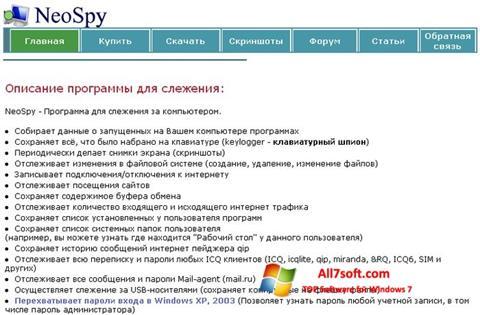 لقطة شاشة NeoSpy لنظام التشغيل Windows 7