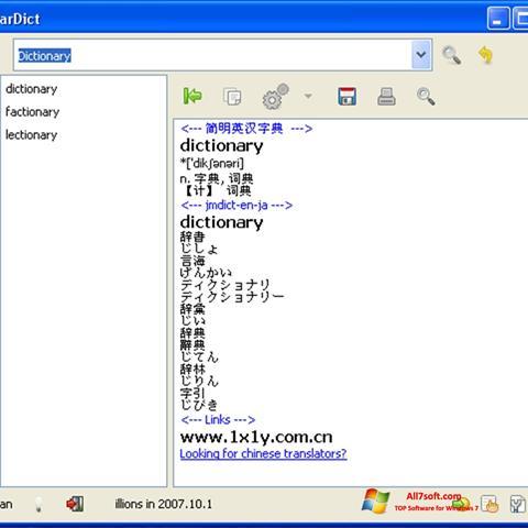 لقطة شاشة StarDict لنظام التشغيل Windows 7