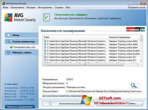 لقطة شاشة AVG لنظام التشغيل Windows 7