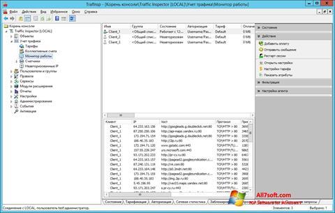 لقطة شاشة Traffic Inspector لنظام التشغيل Windows 7