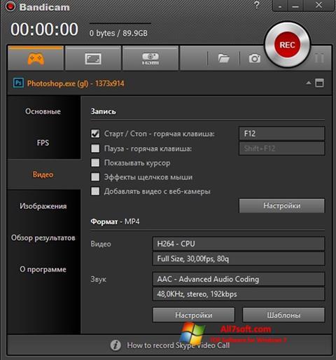 لقطة شاشة Bandicam لنظام التشغيل Windows 7